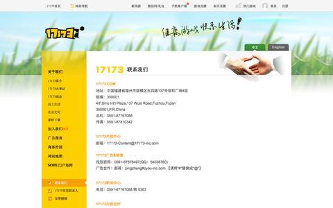 Screenshot of Contact Page 17173.com - 联系我们_关于我们_17173.com中国游戏第一门户站 - captured Dec. 2, 2015