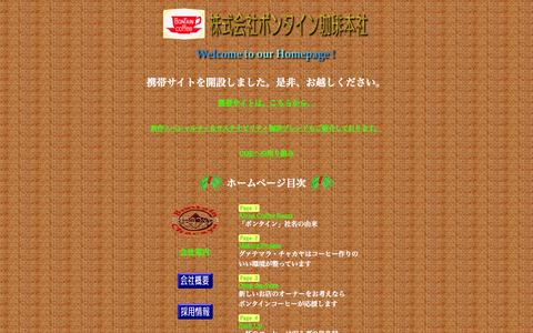 """Screenshot of Home Page bontain.co.jp - Š""""Ž®‰ïŽÐƒ{ƒ""""ƒ^ƒCƒ""""àÛàè–{ŽÐ'̃z[ƒ€ƒy[ƒW - captured Oct. 5, 2014"""