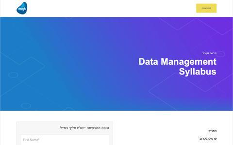 Screenshot of Landing Page magicsoftware.com - Data Management Syllabus - captured Sept. 30, 2018
