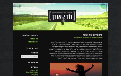 Screenshot of Home Page hadeyozen.com - חדשות מוזיקה אלטרנטיבית, אינדי, רוק, הופעות, אלבומים וגם שירים חדשים > חדי אוזן - captured Sept. 22, 2015