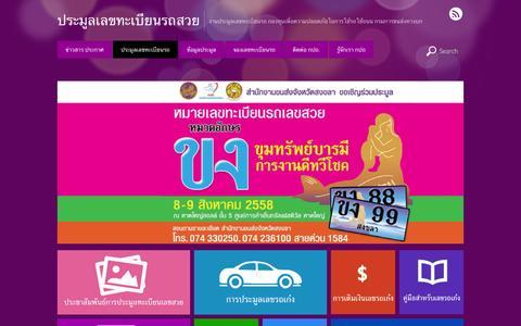 Screenshot of Home Page tabienrod.com - ประมูลเลขทะเบียนรถสวย - captured Aug. 10, 2015