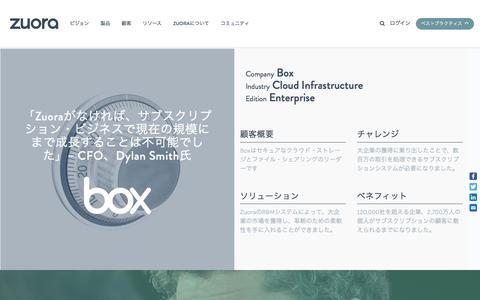 Screenshot of Case Studies Page zuora.com - Box Case Study - Zuora - captured Sept. 11, 2017
