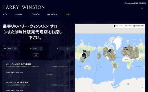 Screenshot of Locations Page harrywinston.com - Store Locator | Salon Locations | ハリー・ウィンストン - captured Dec. 2, 2017