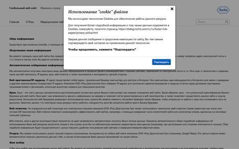 Screenshot of Privacy Page roche.com - Конфиденциальность - captured June 30, 2018