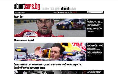 Screenshot of Team Page aboutcars.bg - Editorial - captured Oct. 4, 2014