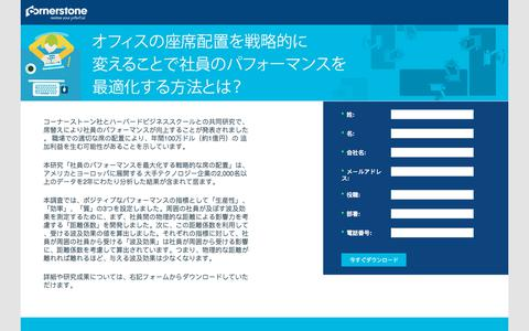 Screenshot of Landing Page cornerstoneondemand.com - コーナーストーンオンデマンド - captured Sept. 19, 2018