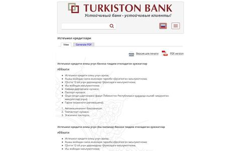 Истеъмол кредитлари | Turkiston Bank