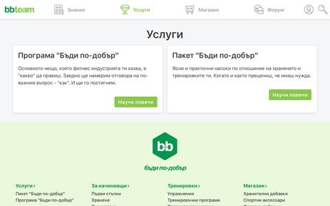 Screenshot of Services Page bb-team.org - Услуги - captured May 31, 2017
