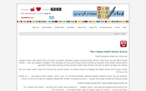 Screenshot of About Page atalia.co.il - אודות - סטודיו עתליה - captured Oct. 27, 2014