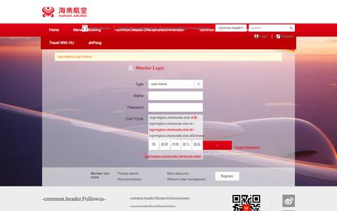 Screenshot of Login Page hnair.com - Hainan Airlines - captured Nov. 11, 2015
