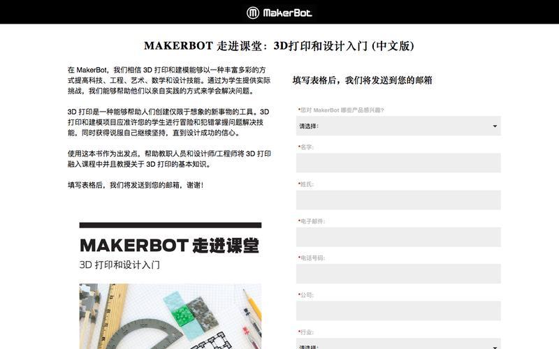 MakerBot Desktop 3D Printers