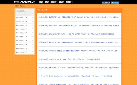 Screenshot of Press Page camobile.com - プレスリリース(2017年) | 株式会社シーエー・モバイル[C.A.MOBILE] - captured July 10, 2017