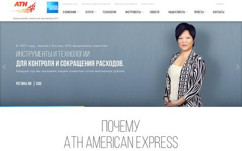 Screenshot of Home Page ath.ru - ATH American Express - captured Feb. 5, 2016