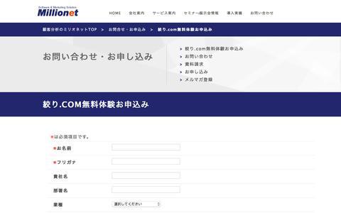 Screenshot of Trial Page millionet.co.jp - 絞り.com無料体験お申込み - 株式会社ミリオネット株式会社ミリオネット - captured May 27, 2016