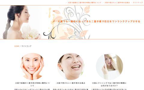 Screenshot of Site Map Page proteogenbio.com - サイトマップ | 大阪でも一般的になってきた二重手術で目元をワンランクアップさせる - captured Sept. 19, 2017