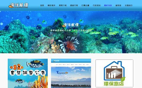 Screenshot of Press Page my-ocean.com.tw - 海洋風情提供小琉球最新消息 - captured Feb. 10, 2018
