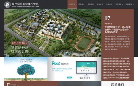 Screenshot of Home Page fzrjxy.com - 福州软件职业技术学院 - captured Jan. 17, 2016