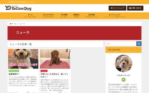 Screenshot of Press Page yellow-dog.jp - ニュース | YELLOW DOG(イエロードッグ) - captured Oct. 1, 2018