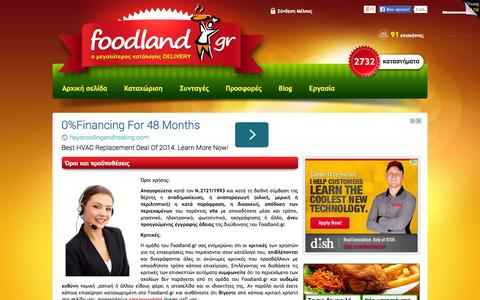 Screenshot of Terms Page foodland.gr - Όροι και προϋποθέσεις χρήσης του Foodland.gr    Foodland.gr™ - captured Sept. 23, 2014
