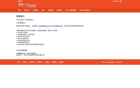 Screenshot of Contact Page pyotravel.com - 联络我们 - captured Sept. 19, 2014