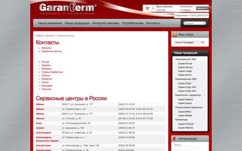 Screenshot of Services Page garanterm.ru - Россия - captured Oct. 1, 2014