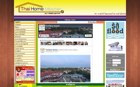"""Screenshot of Home Page thaihomemaster.com - เน�เธ—เธขเน�เธฎเธกเธกเธฒเธชเน€เธ•เธญเธฃเน� เน€เธ�เธทเน�เธญเธซเธฒเธชเธฒเธฃเธฐเน€เธฃเธทเน�เธญเธ�เธ�เน�เธฒเธ�เธ""""เธต เน� เน€เธ�เธทเน�เธญเธ�เธธเธ"""" เน�เธ""""เธข  เธ""""เธฃ.เธจเธธเธเธงเธดเธจเธงเธฃเน� เธ�เธฑเธ�เธ�เธฒเธชเธ�เธธเธฅเธงเธ�เธจเน� เน�เธฅเธฐ เธ�เธคเธฉเธ"""" - captured May 25, 2016"""