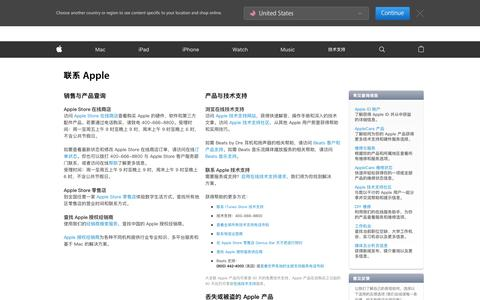 Screenshot of Contact Page apple.com - 如何联系我们 - Apple (中国) - captured Oct. 23, 2018