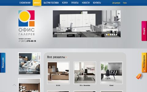 Screenshot of Products Page ofgal.ru - Каталог - captured Oct. 30, 2014