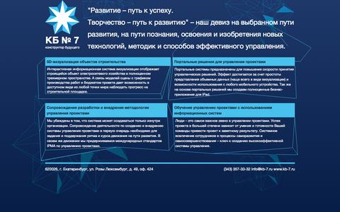 Screenshot of Home Page kb-7.ru - КБ № 7 конструктор будущего - captured Jan. 28, 2015