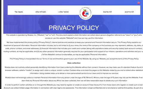 Screenshot of Privacy Page moatza.org - Privacy Policy | Motaza - captured Nov. 2, 2014