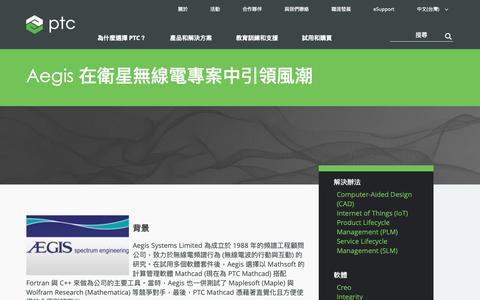 Screenshot of Case Studies Page ptc.com - Aegis 在衛星無線電專案中引領風潮 | PTC - captured Nov. 13, 2018