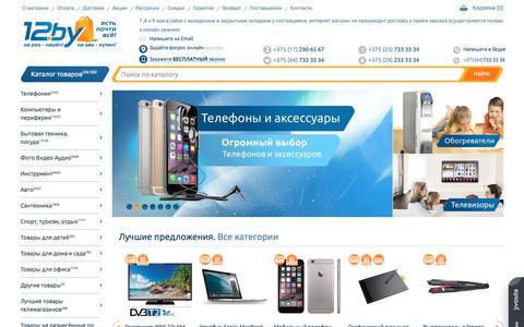 Screenshot of Home Page 12.by - Интернет-магазин бытовой техники и электроники - 12.by: доставка по Беларуси - 12.by Онлайн-гипермаркет - captured May 7, 2017