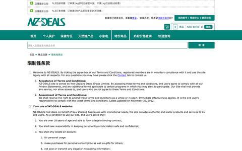 Screenshot of Terms Page nz-deals.co.nz - 最全最优的一站�纽澳代购商城 - NZ-DEALS COURTENAY PLACE LTD - captured Jan. 21, 2017