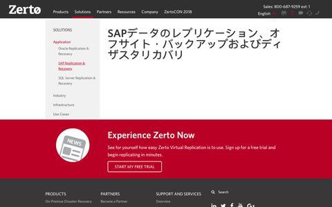 SAP Data Replication, Offsite Backup, & DR | Zerto