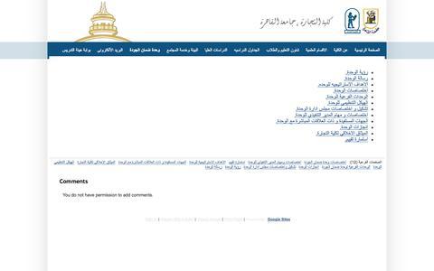 Screenshot of Support Page cu.edu.eg - وحدة ضمان الجودة - commerce official - captured Sept. 18, 2014