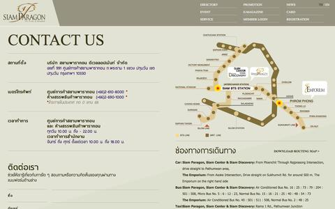 Screenshot of Contact Page siamparagon.co.th - SIAMPARAGON - captured Sept. 19, 2014