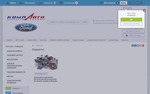 Screenshot of Press Page ford-sklad.ru - Новости - captured Oct. 24, 2018