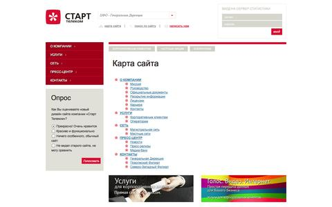 Screenshot of Maps & Directions Page starttelecom.ru - ОАО «Старт Телеком» || Карта сайта - captured Sept. 19, 2014