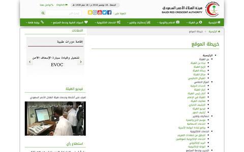 Screenshot of Site Map Page srca.org.sa - خريطة الموقع - هيئة الهلال الأحمر السعودي - captured Nov. 19, 2016