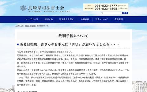 Screenshot of Trial Page shoshikai-nagasaki.com - 裁判手続について|長崎県司法書士会|成年後見|不動産登記|会社登記|裁判|遺産・相続 - captured May 30, 2016
