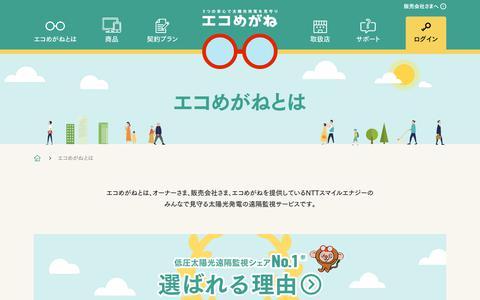 Screenshot of About Page eco-megane.jp - エコめがねとは | 太陽光発電を遠隔監視するエコめがね - captured Sept. 22, 2018