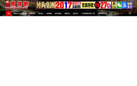 Screenshot of Home Page worldorphanproject.com - 最新博彩娱乐网站大全_澳门博彩在线娱乐【资金雄厚 大额无忧】 - captured Oct. 27, 2017