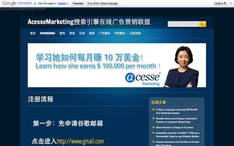 Screenshot of Signup Page v-my.com - 搜索营销在线广告联盟 | AcesseMarketing搜索引擎在线广告营销联盟 - captured Nov. 4, 2014