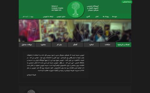Screenshot of About Page inverseschool.com - مدرسه اینورس | دنیای اینورس - captured Dec. 21, 2015