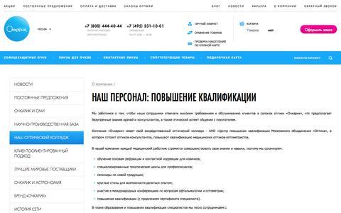 Screenshot of Team Page ochkarik.ru - Наш персонал: высший уровень образования и обслуживания - captured Oct. 26, 2014