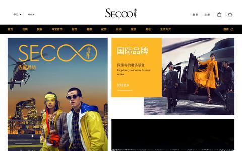 Screenshot of Home Page secoo.com - 寺库网-全球奢侈品服务平台_寺库,我是奢侈品 - captured Nov. 15, 2018