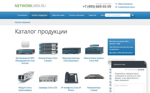 Screenshot of Products Page network.msk.ru - Каталог продукции Cisco и Huawei с ценами - captured Feb. 4, 2018