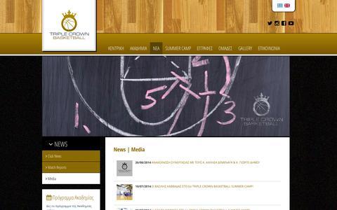 Screenshot of Press Page triplecrown.gr - triplecrown | Website - captured Oct. 8, 2014