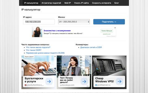 Screenshot of Home Page ip-calculator.ru - IP Калькулятор Онлайн - captured Oct. 19, 2018