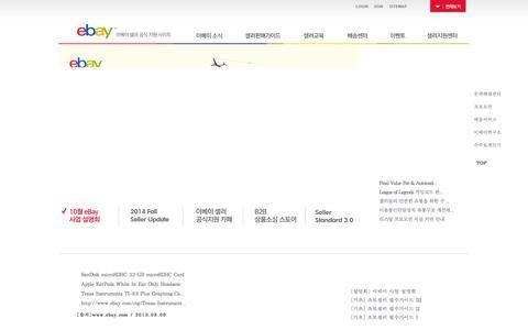 Screenshot of Signup Page ebay.co.kr - eBay 판매자를 위한 공식사이트에 오신 것을 환영합니다. - captured Oct. 28, 2014